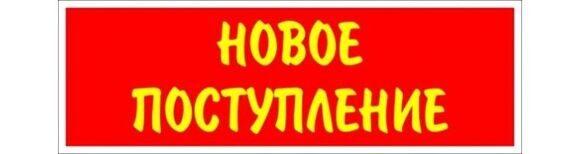 _поступление-750x200